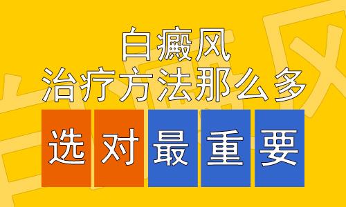 北京白癜风医院专家简述白癜风治疗