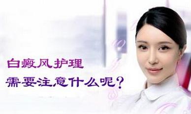女性脸部白癜风怎么进行护理